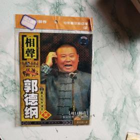 郭德纲相声DVD
