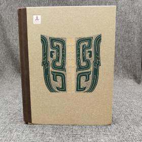特惠| 赫赫宗周——陜西青銅文明巡禮(8開 上下冊 ;布脊精裝  四色印刷)