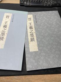 故宫法书新编(一 )晋王義之墨迹(有函套)