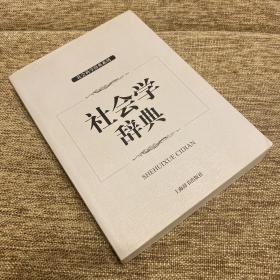 社会学辞典