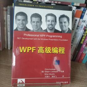 WPF高级编程
