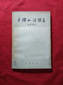 月轮山词论集(内附8开图一张)