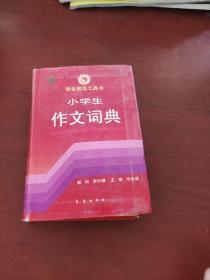 小学生作文词典