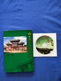 内乡县衙与衙门文化(修订版)(含光盘)
