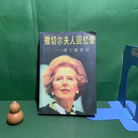 撒切尔夫人回忆录·唐宁街岁月 一版一印
