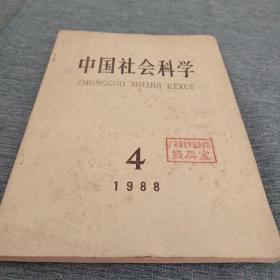 中国社会科学 198804
