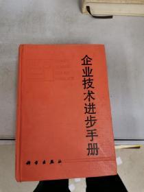 企业技术进步手册【满30包邮】