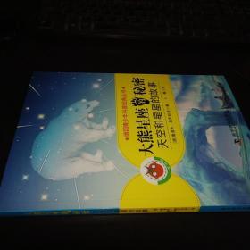 德国青少年科普经典丛书·大熊星座的秘密:天空和星星的故事