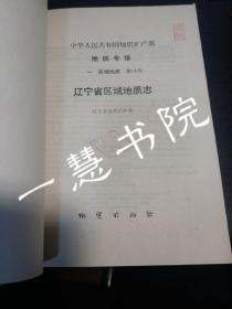 辽宁省区域地质志