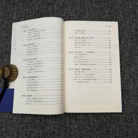 马勇毛笔签名钤印 《1911年中国大革命》(绝版书)
