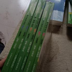 文都教育  2020考研数学接力题典1800解答册+题目册  数学一二三