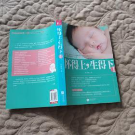 怀得上,生得下:一个妇产科名家的好孕指南