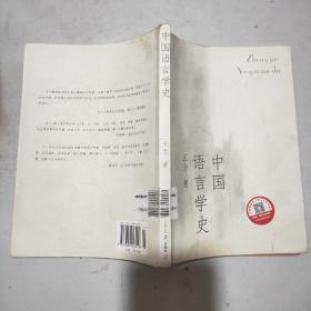 中国语言学史(16开)馆藏