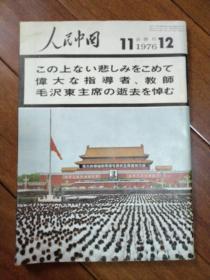《人民中国》1976  11  12