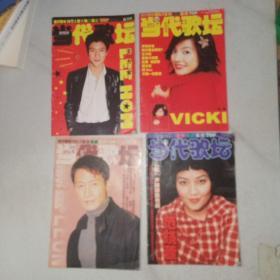 当代歌坛别册2000、2001 王力宏、黎明等4册合售