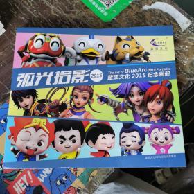 弧光拾影 2015 蓝弧文化2015纪念画册