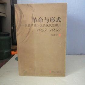 革命与形式:茅盾早期小说的现代性展开:1927-1930  (16开)