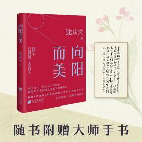 向阳而美(现代文学大师沈从文的风物美)❤在昆明的时候.艺术周刊 中国画报出版社9787514620153✔正版全新图书籍Book❤
