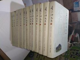 李旦初文集(全12卷)