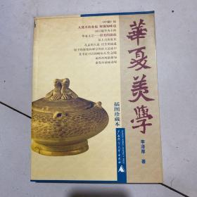 华夏美学:插图珍藏本