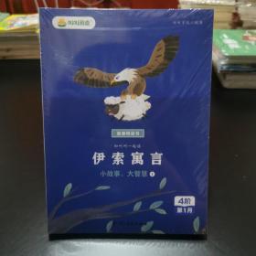 小鸡叫叫阅读课 4阶 第一月: 伊索寓言(小故事,大智慧)   全4册