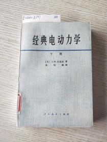 经典电动力学(下册)