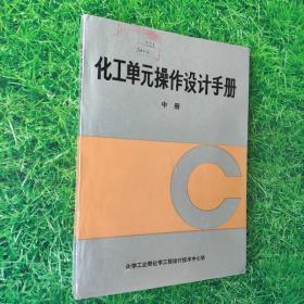 化工单元操作设计手册 中册