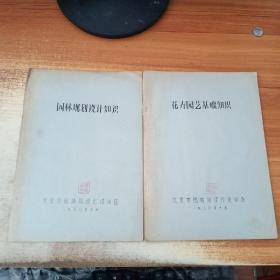 园林规划设计知识,花卉园艺基础知识(2册)