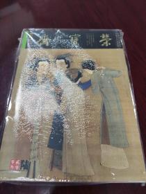 荣宝斋2003第6期