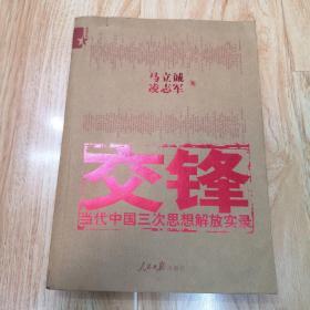 交锋:当代中国三次思想解放实录(一版一印)