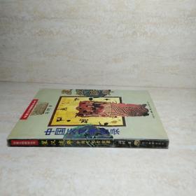 星汉流年·中国天文考古录