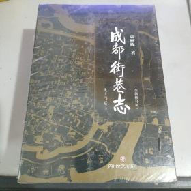 成都街巷志(全四册)附赠大幅老成都街景图 精美明信片四张