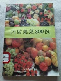 巧做果菜300例