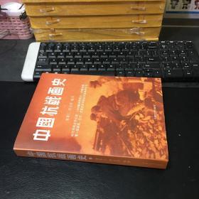 中國抗戰畫史(上冊)