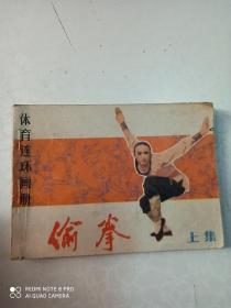 体育连环画册:偷拳(上)