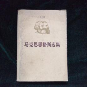 马克思恩格斯选集  第二卷