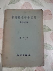 普通动植物学名辞/增订本
