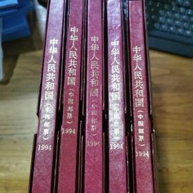 中华人民共和国 (中国邮票) 1994年册