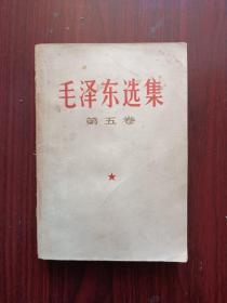 毛选毛著,毛泽东选集第五卷,一册全。书里记载了建国以来的历次重大革命事件。有少数人闹事儿,毛主席有招儿!(参见图片及395-397页)详情见图以及描述。