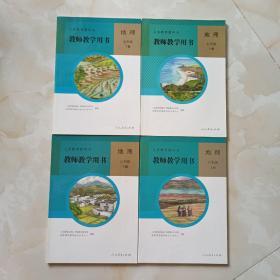 义务教育教科书教师教学用书. 地理. 七年级. 上册下册.八年级.上册下册(四册合售含光盘)