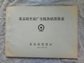 《北京站至京广全线各站票价表》1980年3月