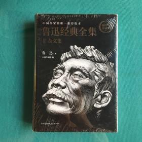 鲁迅经典全集3:杂文集(塑封外9品,内95品如新)