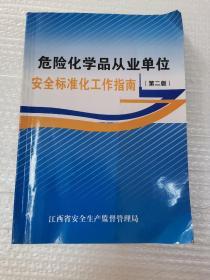 危险化学品从业单位安全标准化工作指南(第二版)