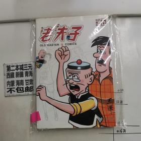 老夫子伍(珍藏版)