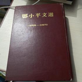 邓小平文选;1—1—2