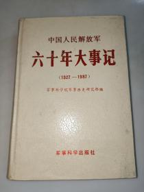 中国人民解放军六十年大事记(1927-1987)精装