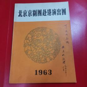 北京京剧团赴港演出团(1963)〈张君秋签名赠送〉