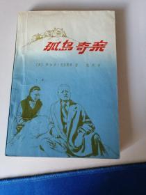 孤岛奇案  《英》1980年4月北京一版一印