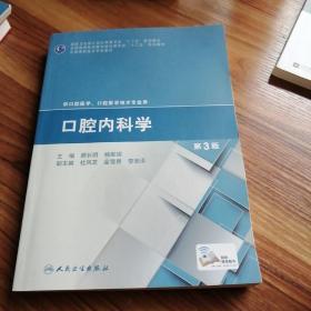 """口腔内科学(第3版)/国家卫生和计划生育委员会""""十二五""""规划教材"""
