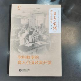 """""""生命·实践""""教育学研究(第三辑):学科教学的育人价值及其开发"""